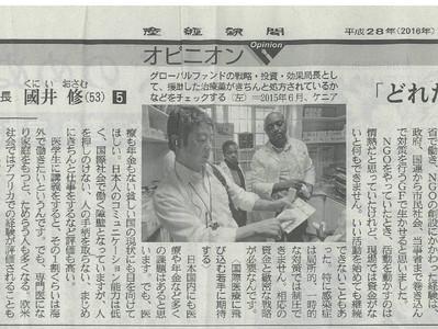 「どれだけ救えるか」にやりがい/産経新聞オピニオン(2016年1月15日)