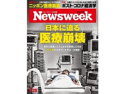 寄稿しました:ニューズウィーク日本版[日本に迫る医療崩壊]  2020年4/28号