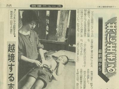 共に生きる 最前線から/読売新聞(1996年1月9日)