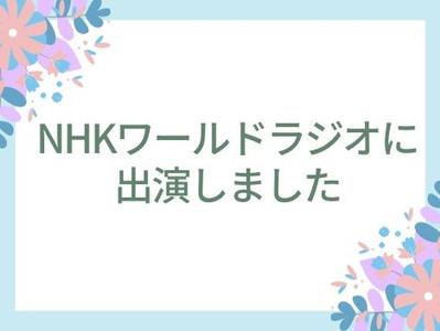 NHKワールドラジオ・アメリカNPR局への出演