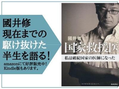 國井先生サイト用写真-min.jpg