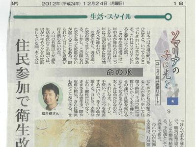 ソマリアの子に光を9/下野新聞(2012年12月24日)