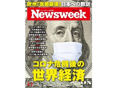寄稿しました:ニューズウィーク日本版 Special Report  感染症 VS 人類