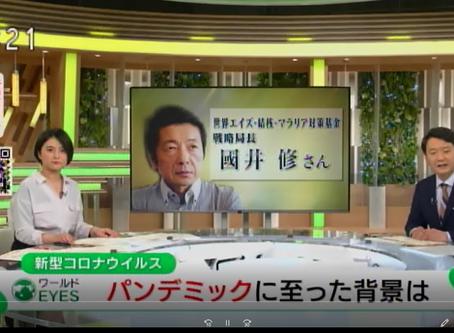 NHK-BS1「キャッチ!世界のトップニュース」に出演しました
