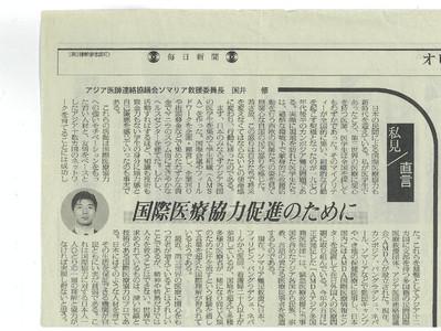 国際医療協力促進のために/毎日新聞
