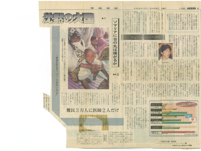 ソマリアに日の丸は揚がるか  /産経新聞(1993年2月25日)