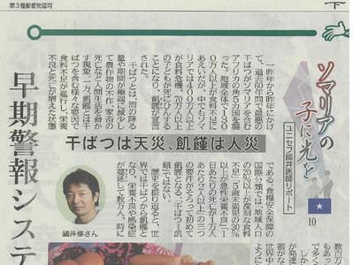 ソマリアの子に光を10/下野新聞(2013年1月28日)