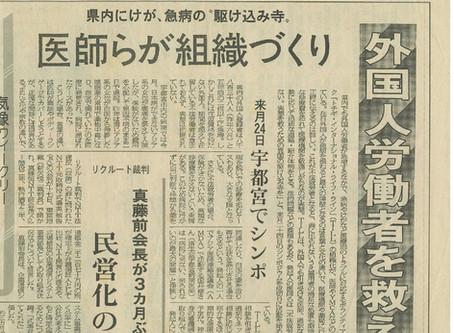 外国人労働者を救え 医師らが組織づくり/下野新聞
