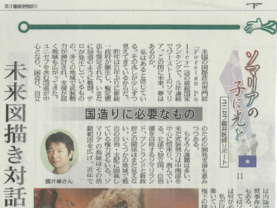 ソマリアの子に光を11/下野新聞(2013年2月27日)