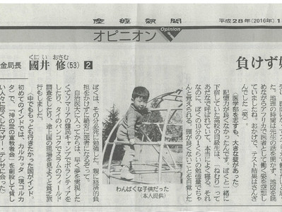 負けず嫌い・・・必死に学んだ/産経新聞オピニオン(2016年1月12日)