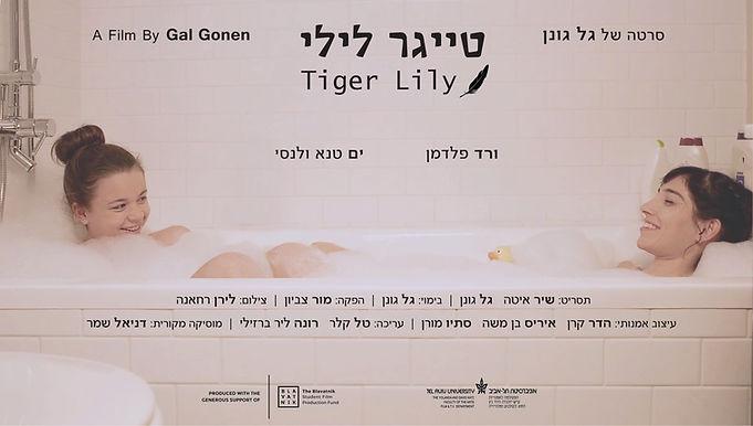 tiger lily_1.jpg