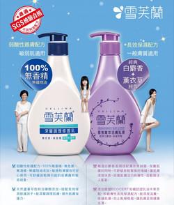 雪芙蘭-乳液DM-02