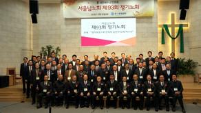 [18년도] 10월30일 서울남노회 가을정기노회