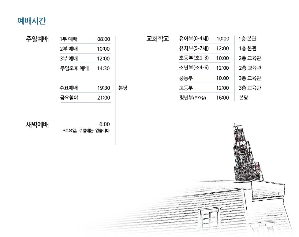 예배시간.png