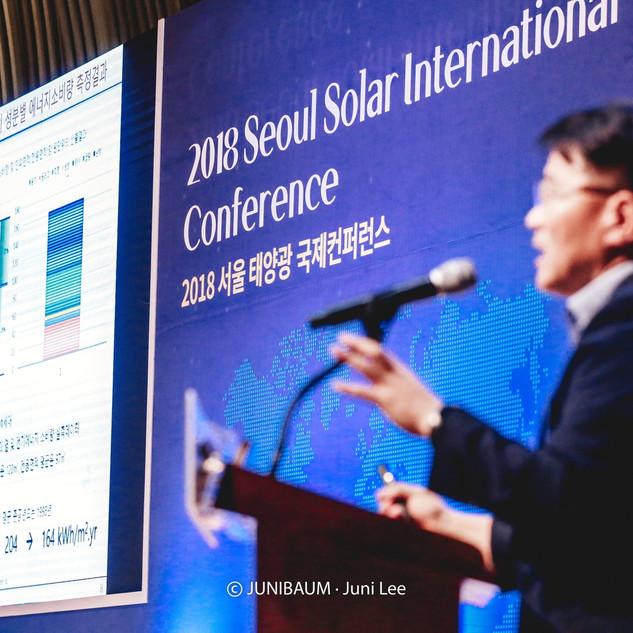 2018 서울 태양광 국제컨퍼런스
