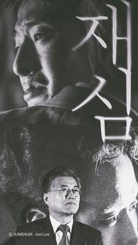 영화 <재심> GV