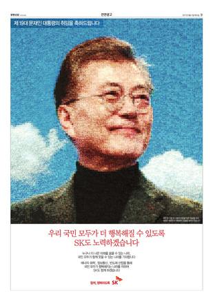 제19대 문재인 대통령 취임축하광고