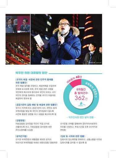 박주민 의원 2017년 의정보고서