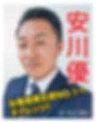 Yu Yasukawa 2.jpg