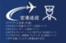 4. Web Banner Airport transfer JP.jpg