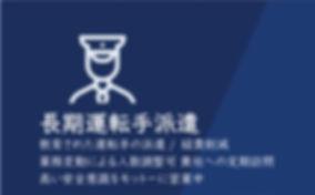 1.Web banner Longterm driver JP.jpg