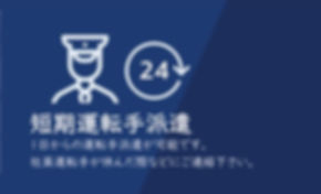 2. Web Banner Shortterm driver JP.jpg