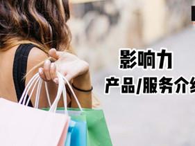 影响力的销售'产品/服务'介绍