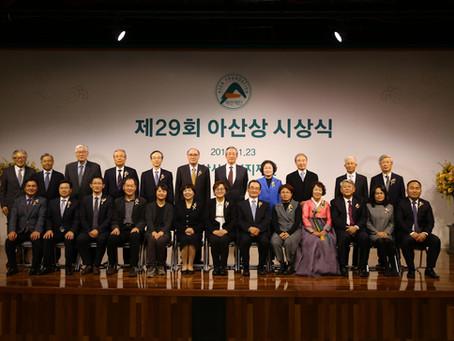 아산사회복지재단 '사회봉사상' 수상