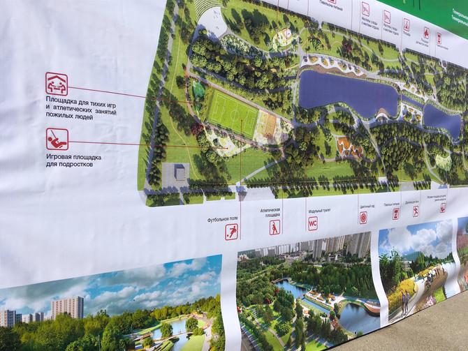 Мы начинаем участвовать в комплексном благоустройстве парка в пойме реки Битца!