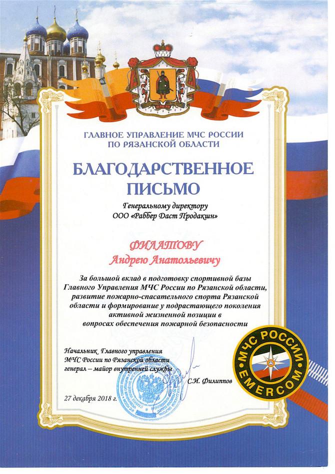 Благодарственное письмо ГУ МЧС по Рязанской области
