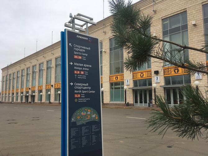 """Олимпийский комплекс """"Лужники"""""""