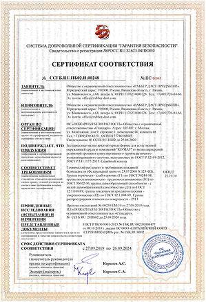 Пожарный сертификат RD MAF.jpg