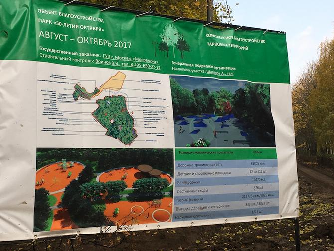Реконструкция парка 50-летия Октября!