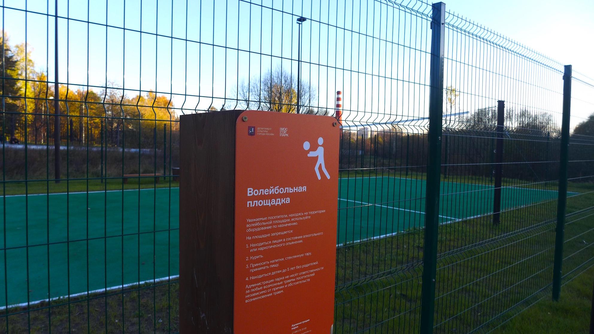 Покрытие волейбольной площадки в Аршиновском парке