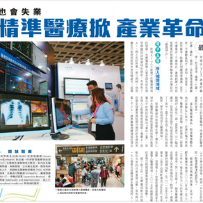 AI is revolutionizing healthcare services; Taiwan-based providers make a breakthrough.