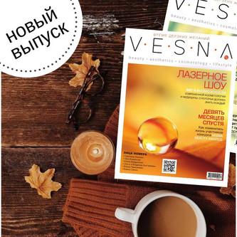 Встречайте осенний номер журнала VESNA!