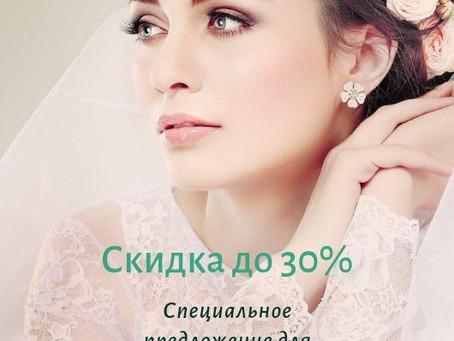 Акция для невест: скидка до 30%