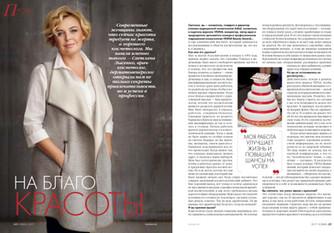 Светлана Лысенко: На благо красоты