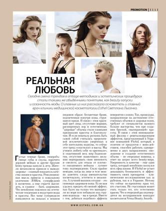 Светлана Лысенко на страницах журнала ELLE