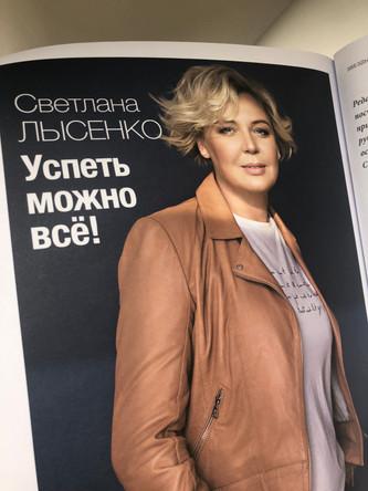 """Светлана Лысенко: """"Успеть можно все!"""""""