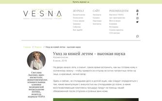 Светлана Лысенко: Уход за кожей летом