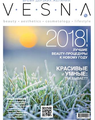 Вышел зимний номер журнала VESNA