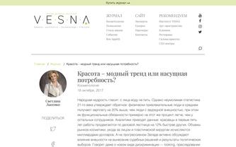 """Светлана Лысенко: """"Красота – модный тренд или насущная потребность?"""""""