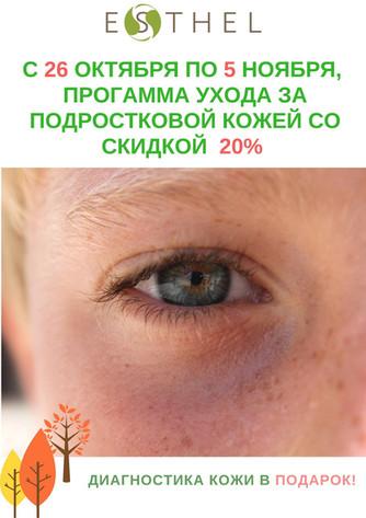 с 26 октября по 5 ноября Чистка и уход со скидкой 20% и диагностика кожи в подарок!