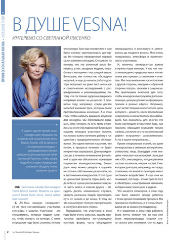 """Светлана Лысенко: """" Вдуше VESNA!"""""""