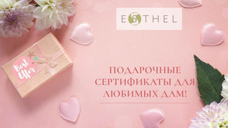 Подарочные сертификаты к 8 марта