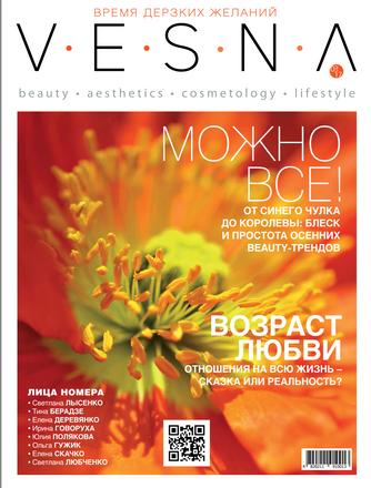 Вышел осенний номер журнала VESNA