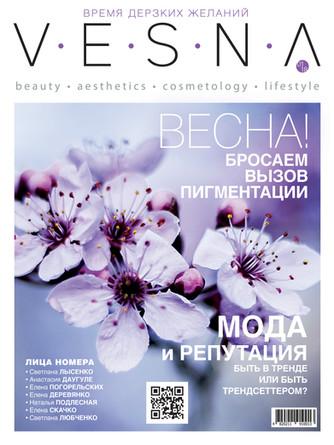 Весенний номер журнала VESNA