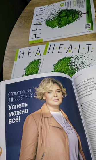 Вышел в свет первый номер спецвыпуска VESNA.HEALTH