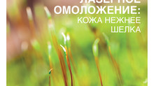НОВЫЙ номер журнала VESNA уже в продаже
